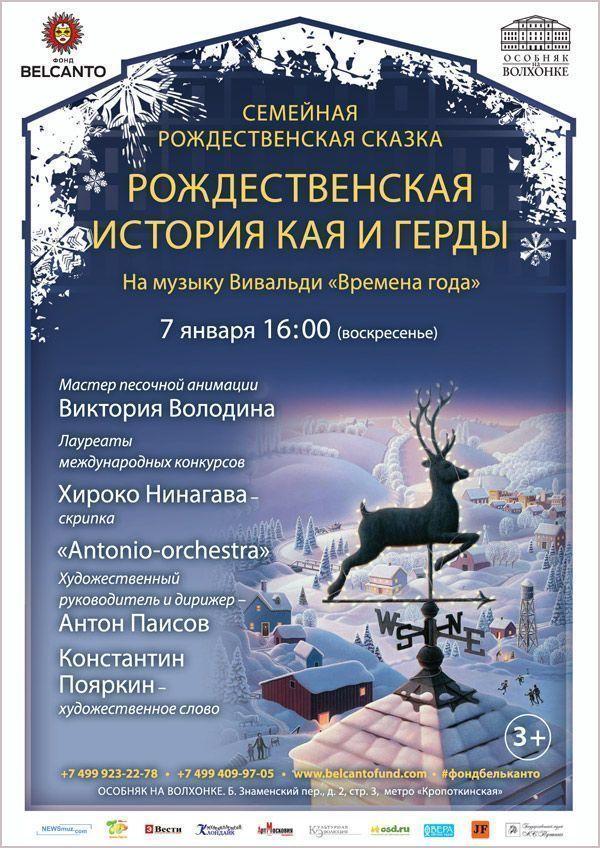 Семейная Рождественская сказка «Рождественская история Кая и Герды»