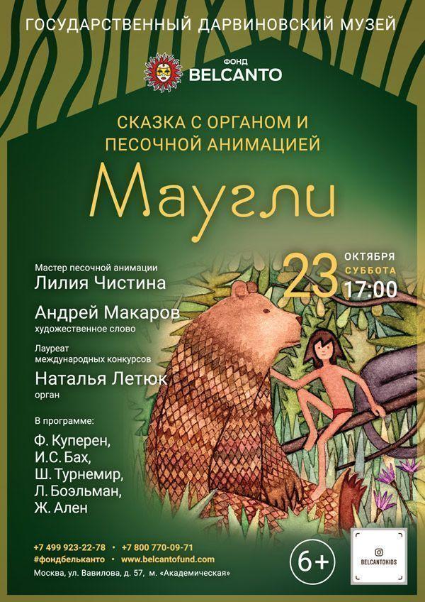 Сказка с органом и песочной анимацией «Маугли»