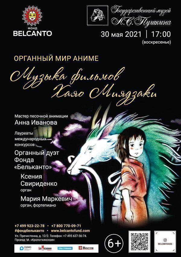 «Органный мир Аниме. Музыка фильмов Хаяо Миядзаки»