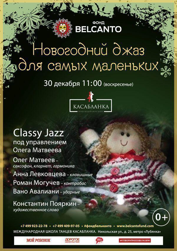 Новогодний джаз для самых маленьких