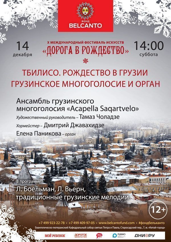 «Тбилисо. Рождество в Грузии. Грузинское многоголосие и орган» Belcanto