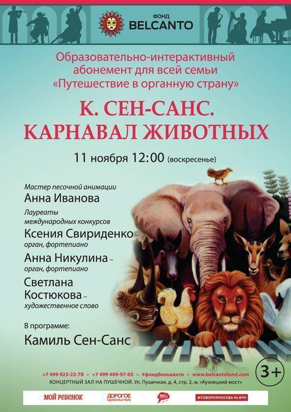 Образовательно-интерактивный абонемент для всей семьи «Путешествие в органную страну». Камиль Сен-Санс «Карнавал животных»