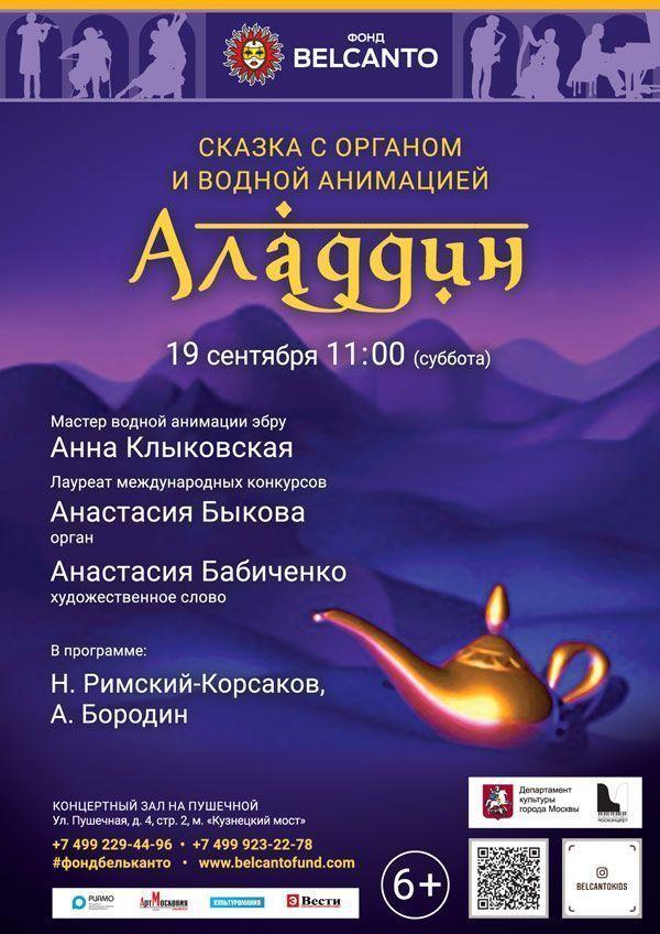 Сказка с органом и водной анимацией «Аладдин» фото