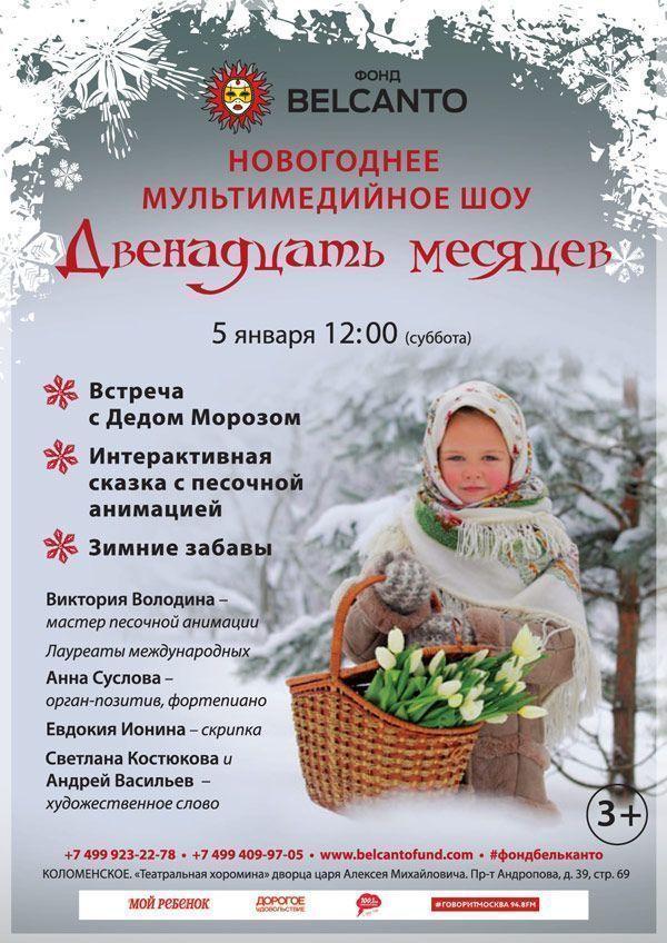 Новогоднее мультимедийное шоу «Двенадцать месяцев»