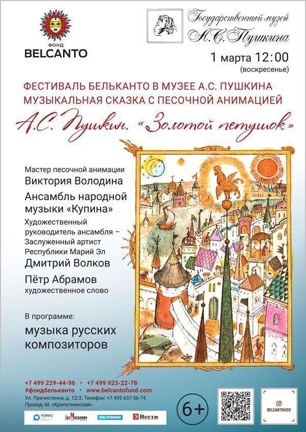 Музыкальная сказка с песочной анимацией «А.С. Пушкин. Золотой петушок»