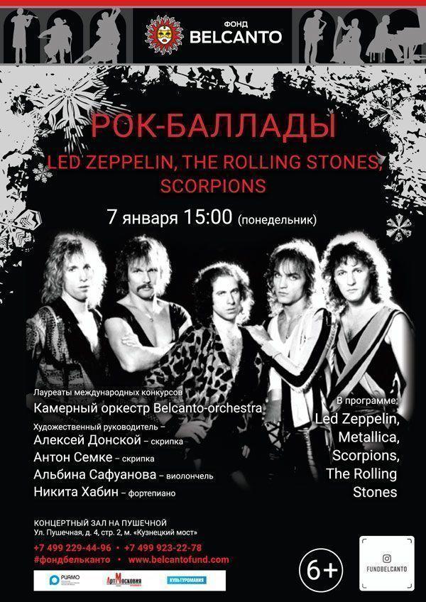 «Рок-баллады: Led Zeppelin, The Rolling Stones, Scorpions» Belcanto
