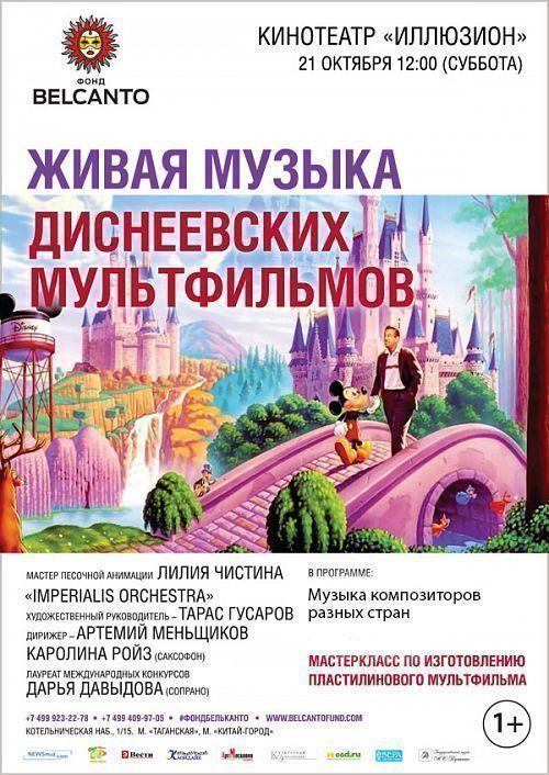«Живая музыка диснеевских мультфильмов»