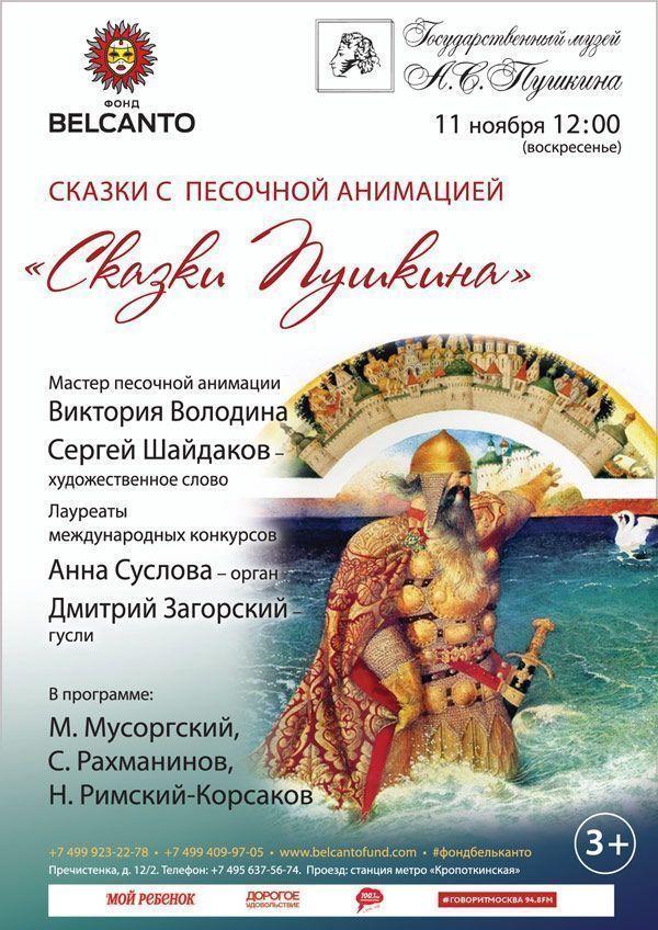 «Сказки Пушкина»