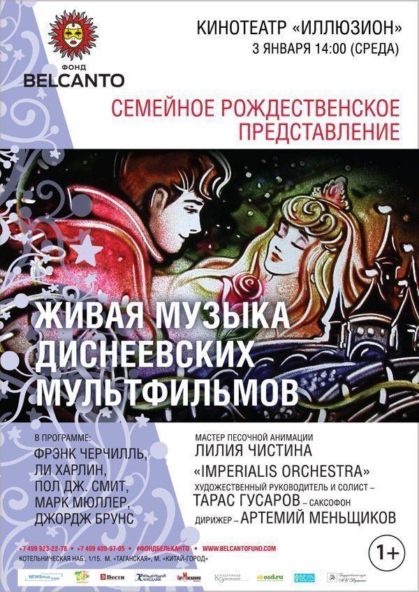Семейное Рождественское представление «Живая музыка Диснеевских мультфильмов»