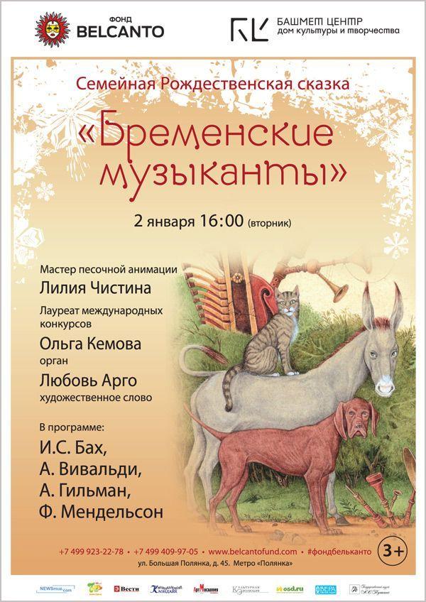 Семейная Рождественская сказка «Бременские музыканты»