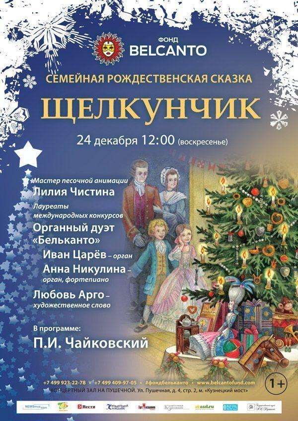 Семейная рождественская сказка «Щелкунчик»