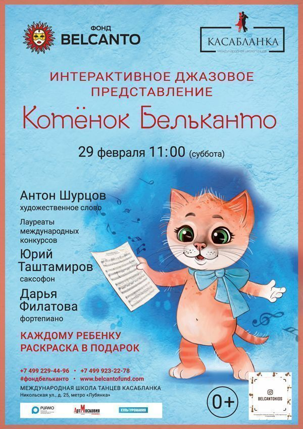 Интерактивное джазовое представление «Котёнок Бельканто»