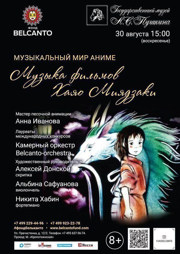 «Музыкальный мир Аниме. Музыка фильмов Хаяо Миядзаки»