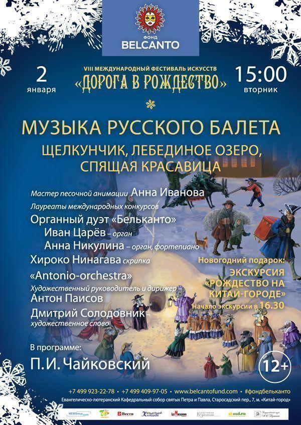 Музыка русского балета:  Щелкунчик, Лебединое озеро, Спящая красавица