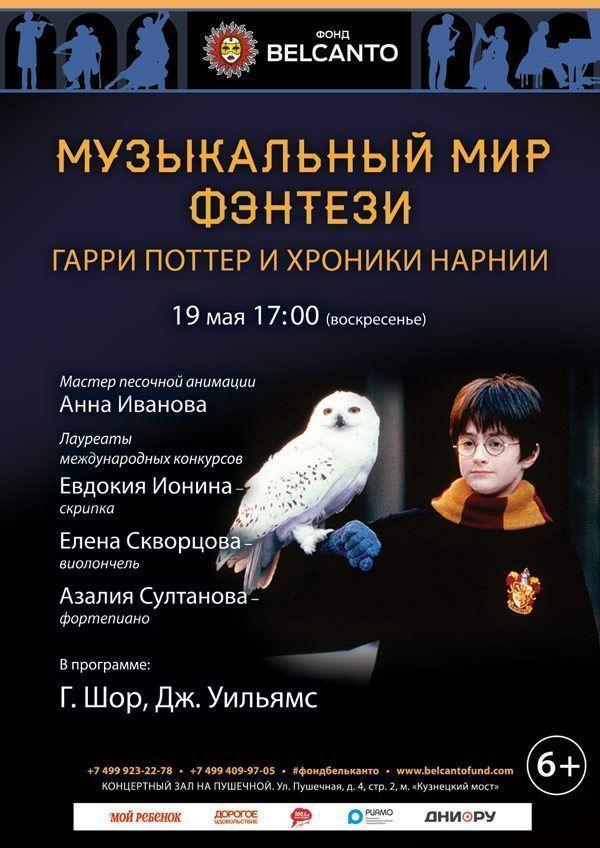«Музыкальный мир фэнтези: Гарри Поттер и Хроники Нарнии»