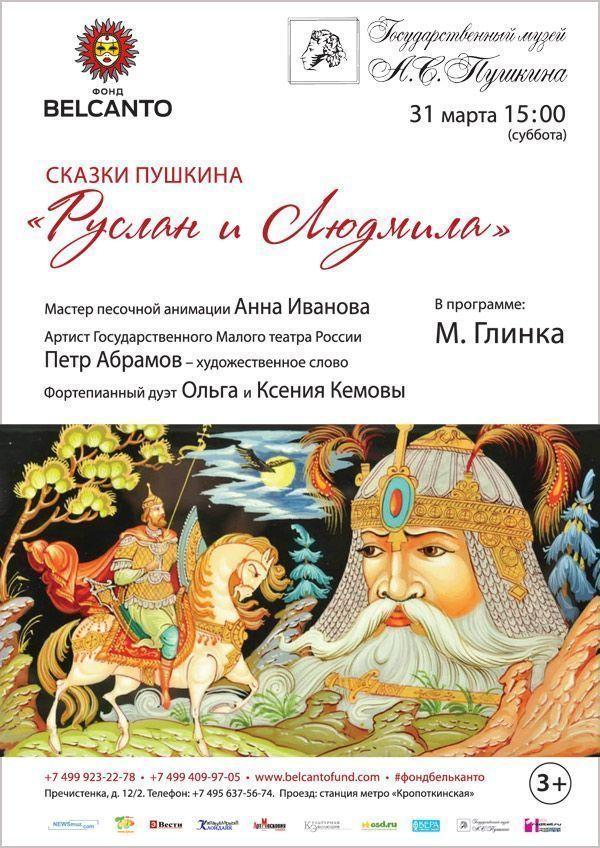 Сказки Пушкина. «Руслан и Людмила»