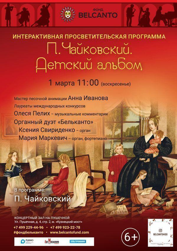 «П. Чайковский. Детский альбом» Belcanto