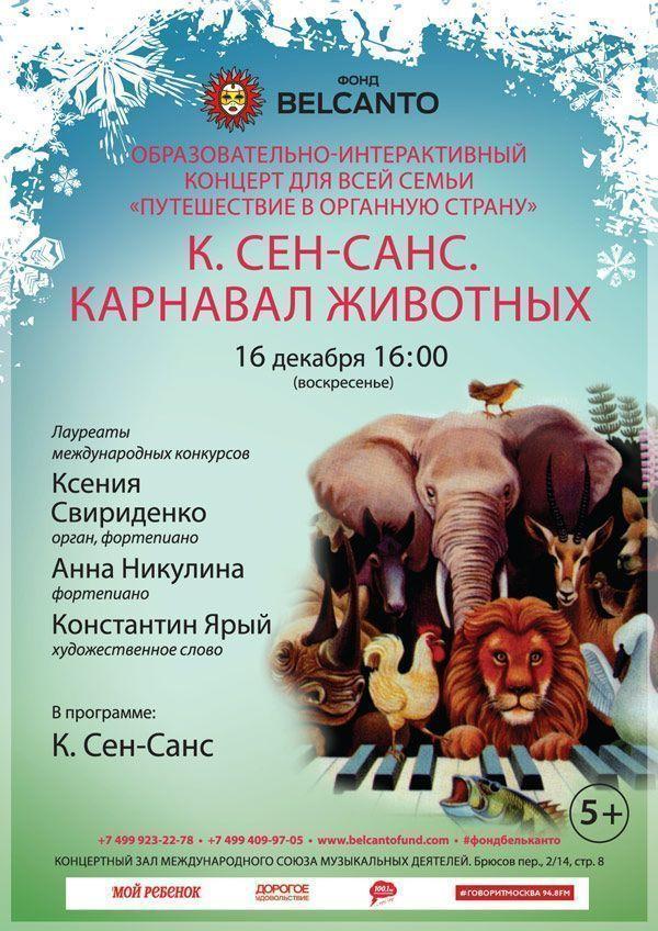 Образовательно-интерактивный концерт для всей семьи «Путешествие в органную страну». «К. Сен- Санс. Карнавал животных»