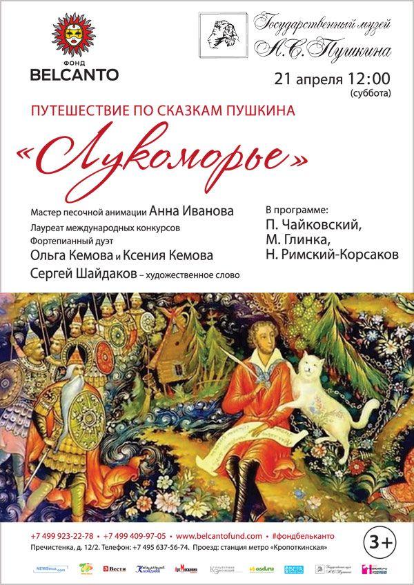 Путешествие по сказкам Пушкина. «Лукоморье»