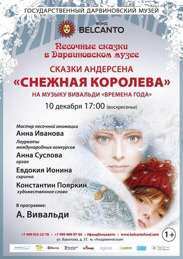 Сказки Андерсена. «Снежная королева»