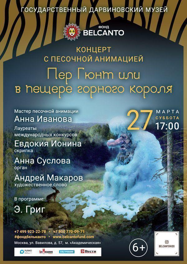 Концерт с песочной анимацией «Пер Гюнт или В пещере горного короля»