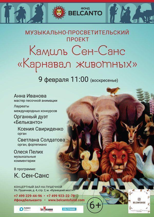 «Камиль Сен-Санс. Карнавал животных»