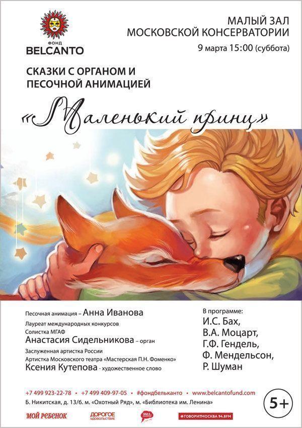 Сказки с органом и песочной анимацией «Маленький принц»