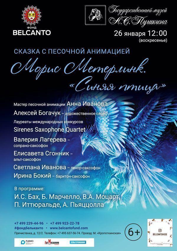 «Морис Метерлинк. Синяя птица»