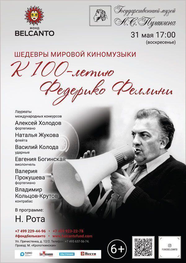«К 100-летию Федерико Феллини» Belcanto фото