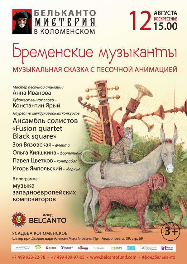 Сказка с песочной анимацией «Бременские музыканты»