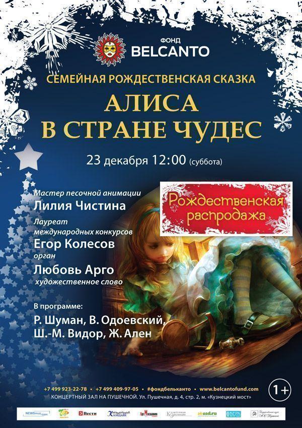 Семейная рождественская сказка «Алиса в стране чудес»