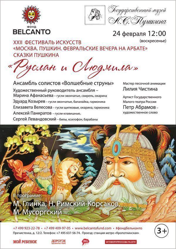 «Сказки Пушкина. Руслан и Людмила»