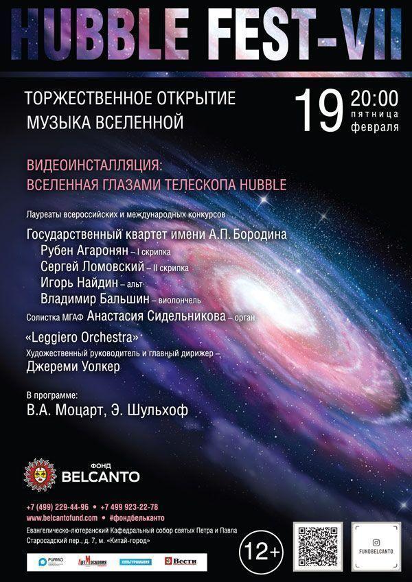 «Hubble Fest VII. Торжественное открытие. Музыка Вселенной» фото
