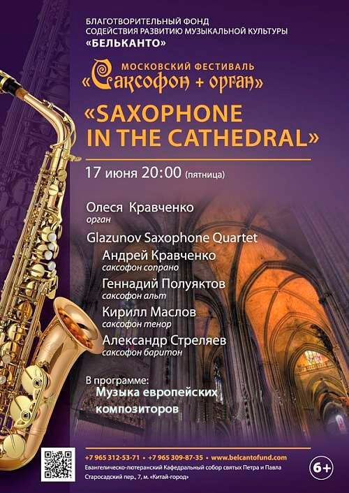 Саксофон + орган: Saxophone in the cathedral