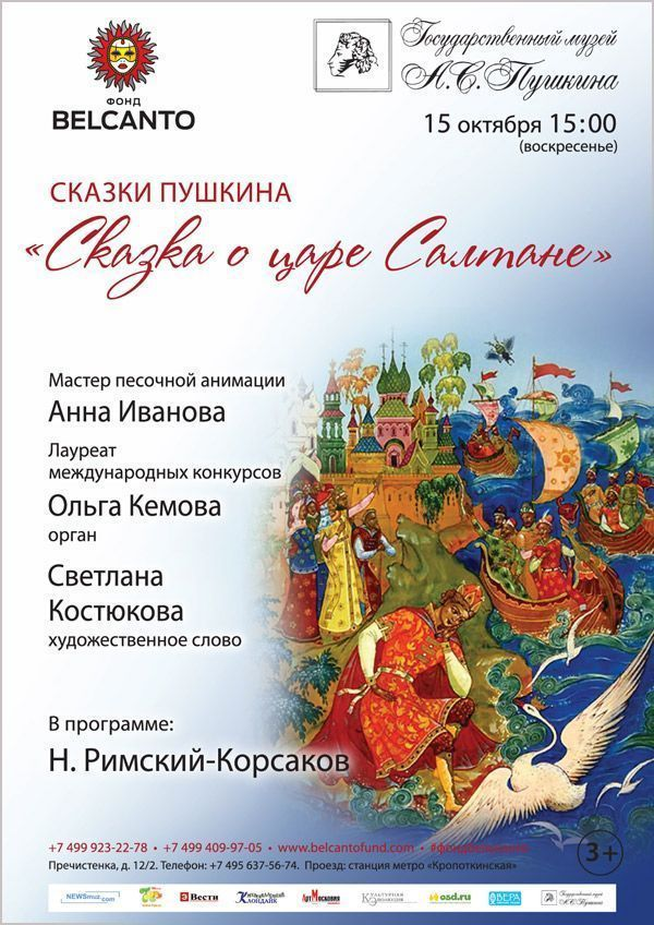 Сказки Пушкина. «Сказка о царе Салтане»