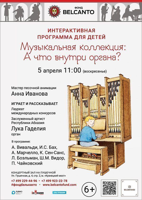 Интерактивная программа для детей «Музыкальная коллекция: А что внутри органа?»