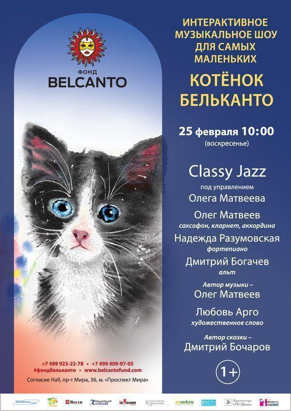 Интерактивное представление для детей. «Котёнок Бельканто»