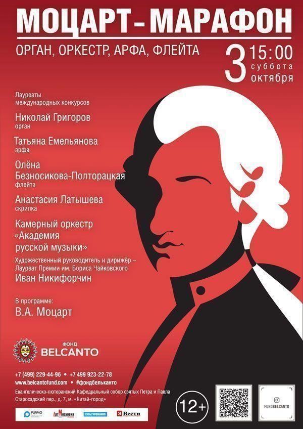«Моцарт-марафон. Орган, оркестр, арфа, флейта» фото