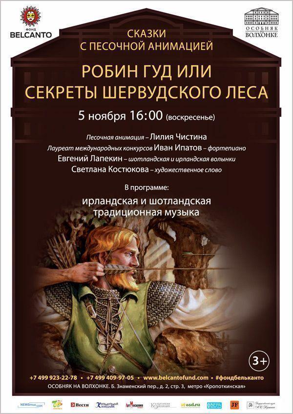 «Робин Гуд или секреты Шервудского леса»