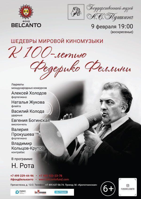 «К 100-летию Федерико Феллини» Belcanto