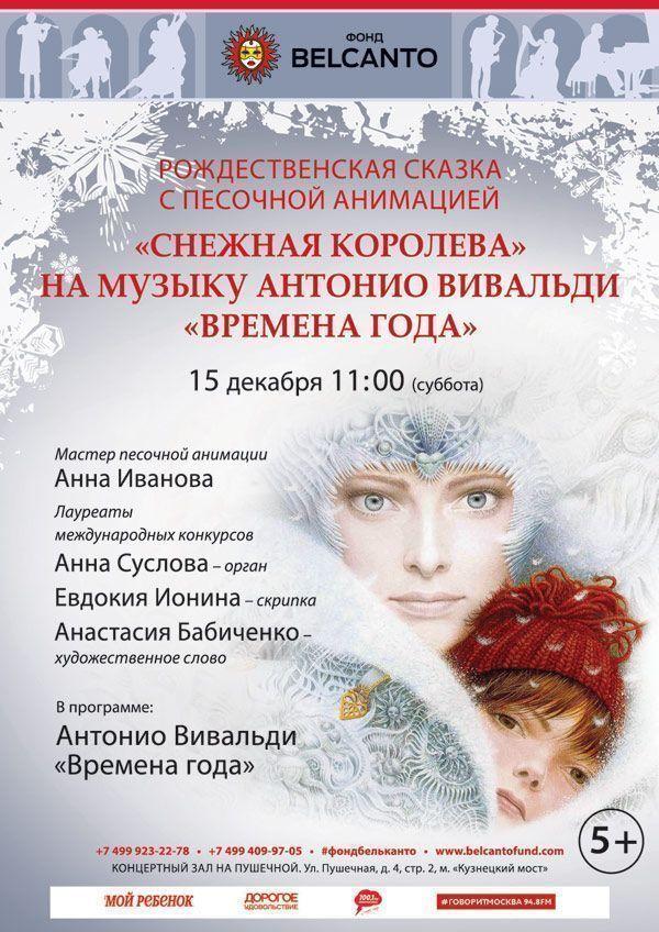 «Снежная королева» на музыку Антонио Вивальди «Времена года»