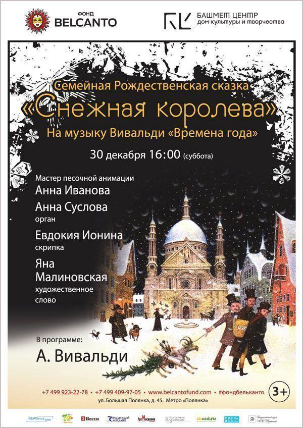Семейная Рождественская сказка «Снежная королева»